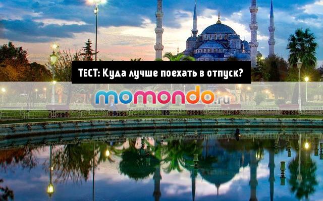 momondo_pics