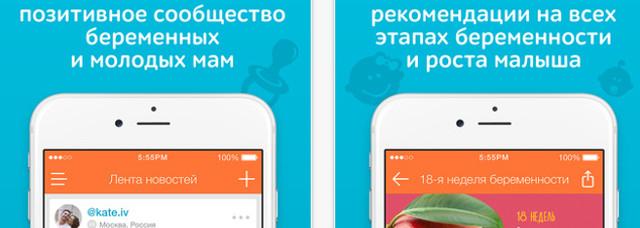 Лучшее приложение для беременных на iphone рекомендации 70