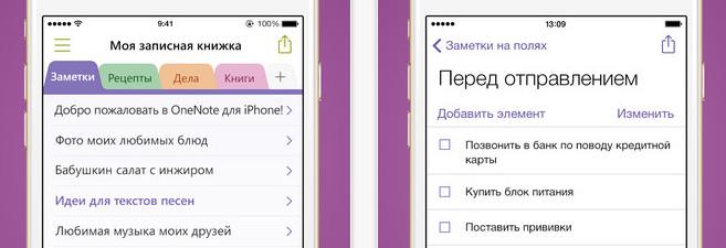 Скачать На Андроид Записную Книжку