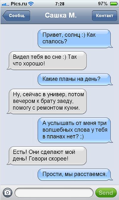 Расставание через смс