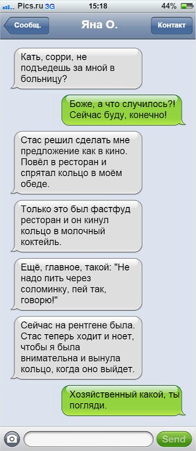 Как сделать предложение по смс 28