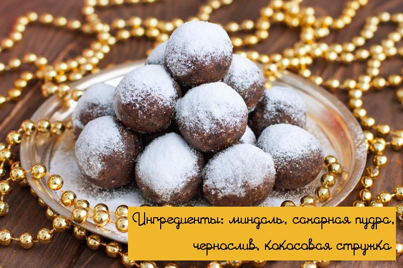 Рецепты домашние конфеты