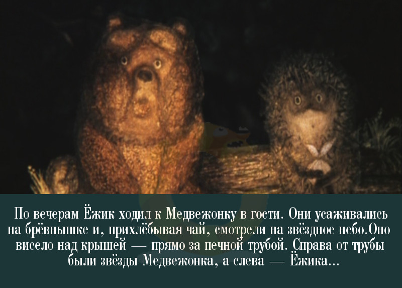 Картинки: ежик и медвежонок аудио - sampserver