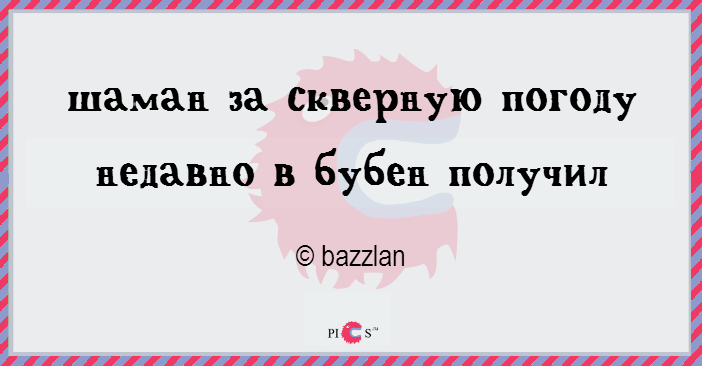 http://pics.ru/wp-content/uploads/2016/04/2strs06.png