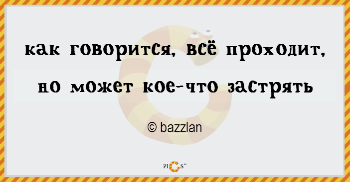 http://pics.ru/wp-content/uploads/2016/04/2strs16.png