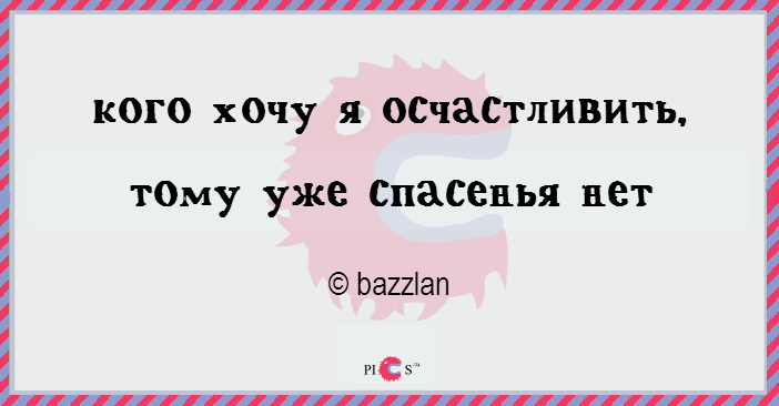 http://pics.ru/wp-content/uploads/2016/04/2strs17.png