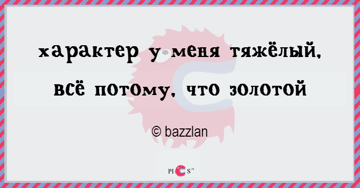 http://pics.ru/wp-content/uploads/2016/04/2strs21.png