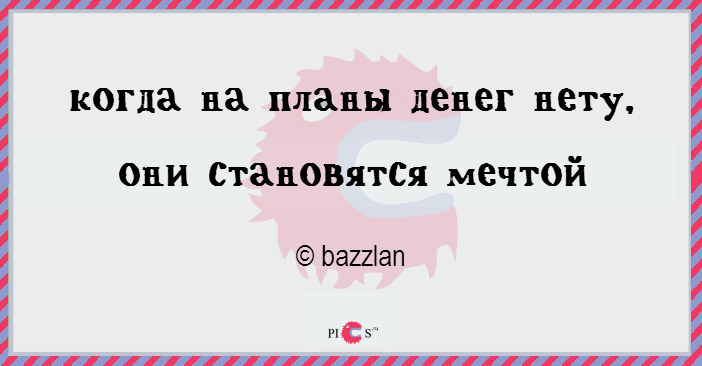 http://pics.ru/wp-content/uploads/2016/04/2strs29.png