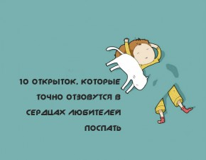 sleepsite