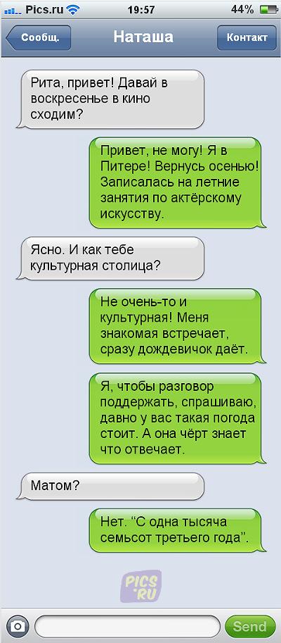 smspiter01
