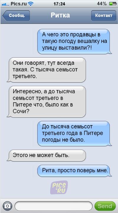 smspiter06