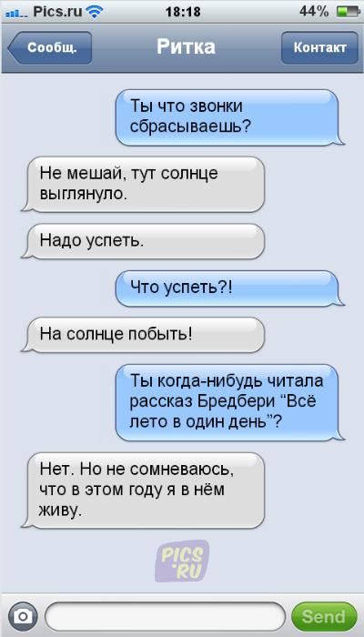 smspiter10