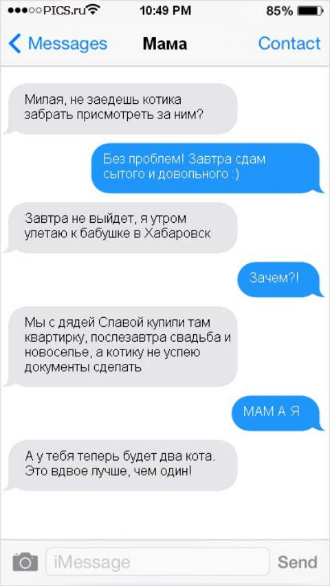 поиск человека по смс