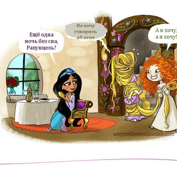 princesssite
