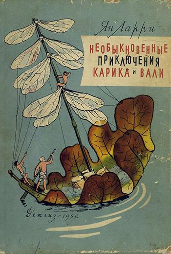 Детская советская фантастика