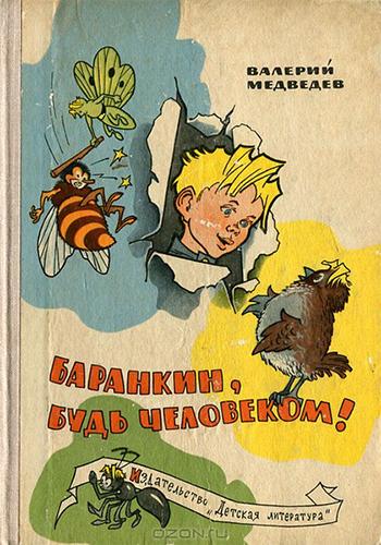 Это просто фантастика! Причем детская. И советская.