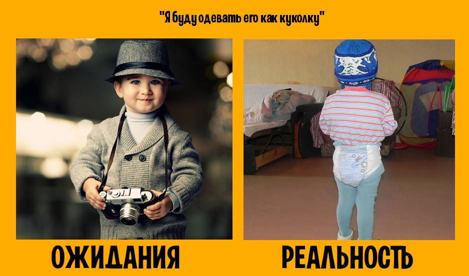 ребенок ожидания и реальность фото