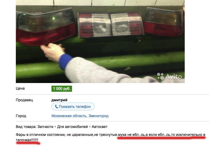 2015-02-12 14-26-58 Задние фанари ВАЗ 12, 11, 10 купить в Московской области на Avito
