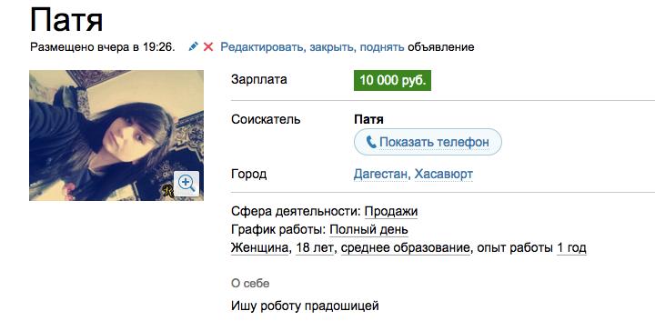 2015-02-12 15-08-04 Патя вакансии и резюме в Республике Дагестан - поиск работы и сотрудников на Avito
