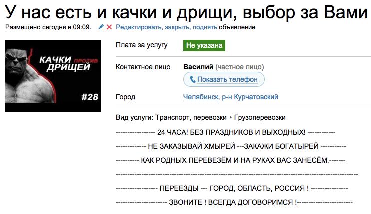 2015-02-13 13-35-54 Услуги - У нас есть и качки и дрищи, выбор за Вами в Челябинской области предложение и поиск услуг на A