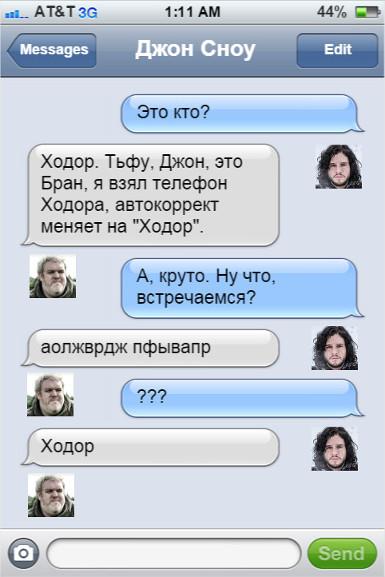 hodor1