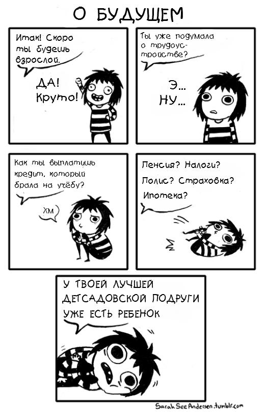 sara_adult