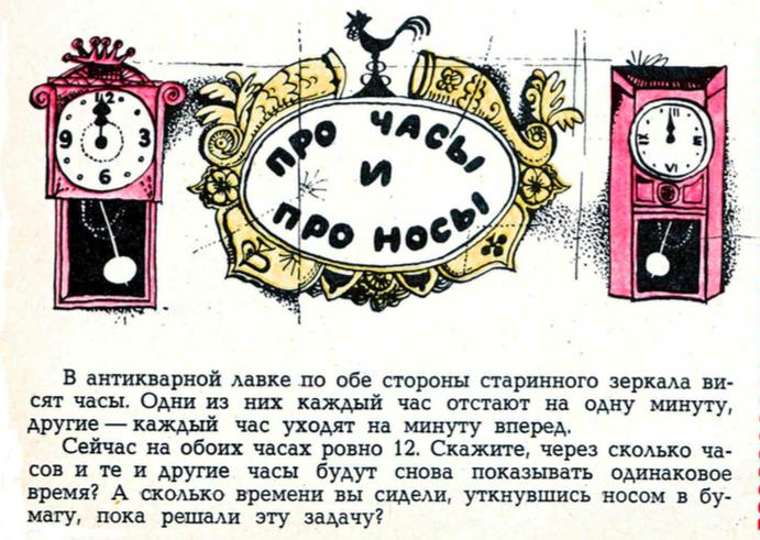 2015-06-19 05-49-35 Пионер №2,1971.pdf (стр. 81 из 84)