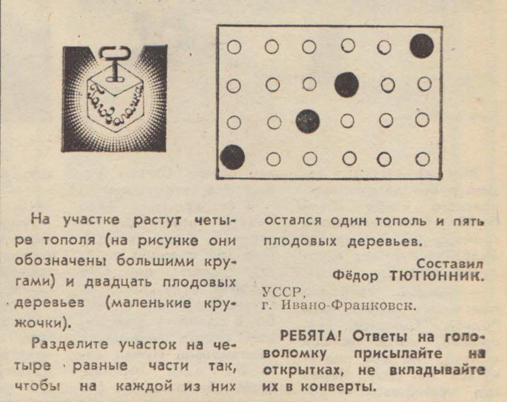 2015-06-26 15-15-31 Пионерская правда - 1987-066 (7209) - 4 июня.pdf (стр. 4 из 4)