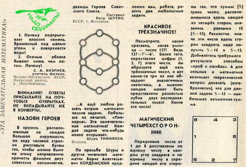 2015-06-26 15-46-50 Пионерская правда - 1990-018 (7631) - 10 февраля.pdf (стр. 4 из 4)