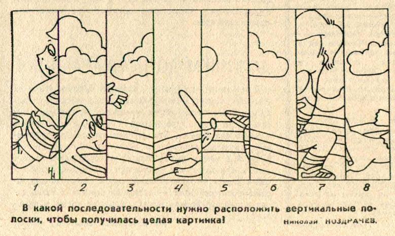 2015-06-26 15-56-21 Пионерская правда - 1990-123 (7736) - 13 октября.pdf (стр. 1 из 4)