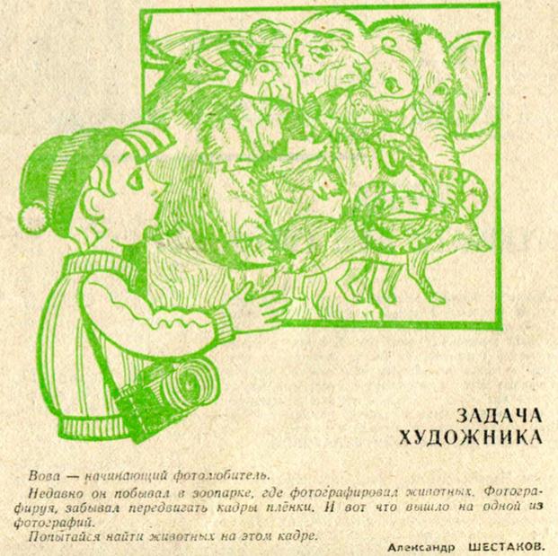 2015-06-26 15-59-41 Пионерская правда - 1990-143 (7756) - 29 ноября.pdf (стр. 1 из 4)