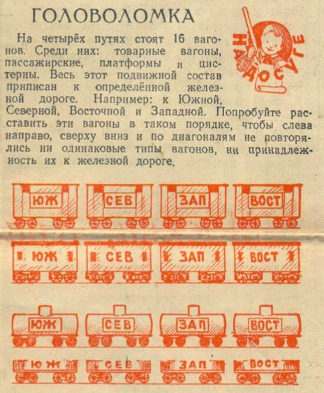 2015-06-26 16-13-40 Пионерская правда - 1952-091 (3594) - 11 ноября.pdf (стр. 4 из 4)