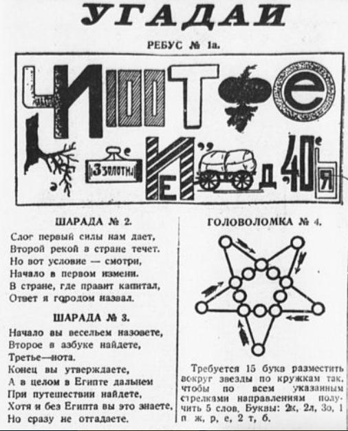 2015-06-26 16-16-34 Пионерская правда - 1929-001 (259) - 1 января.pdf (стр. 5 из 6)