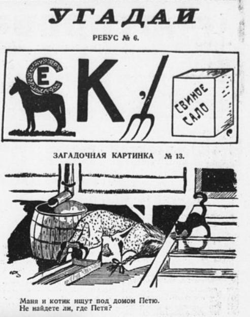 2015-06-26 16-19-12 Пионерская правда - 1929-003 (261) - 5 января.pdf (стр. 6 из 6)