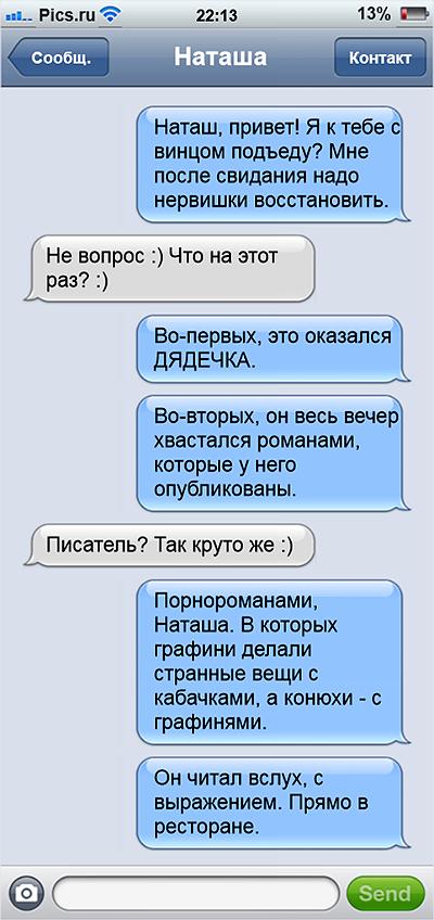 Первое смс после знакомства