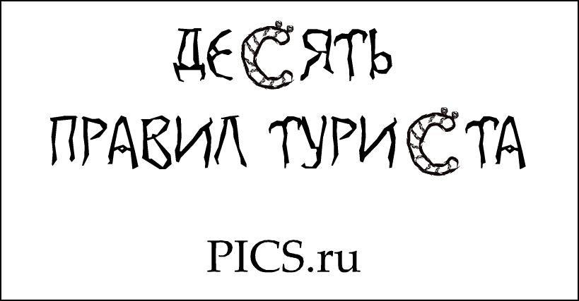 pics_ru_10_rules