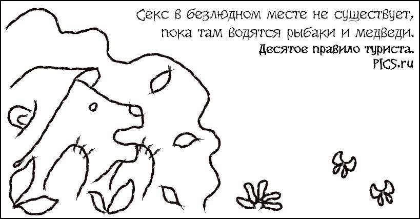 pics_ru_10th_rule