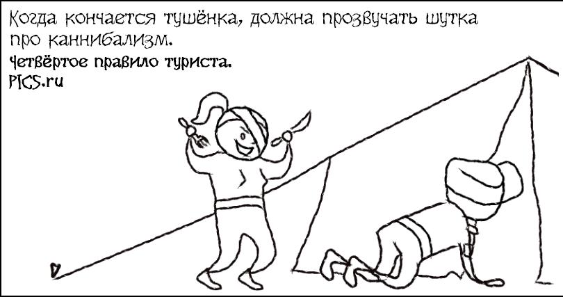 pics_ru_4th_rule