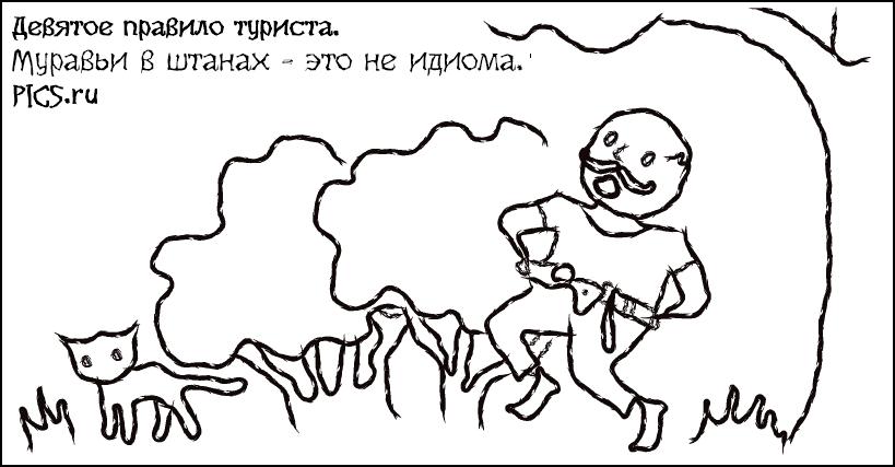 pics_ru_9th_rule