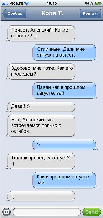 smsjerk02