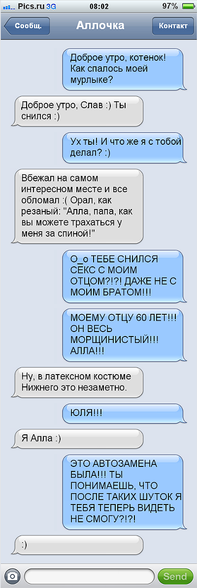 smsjerk03