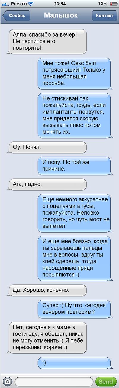 smsjerk04