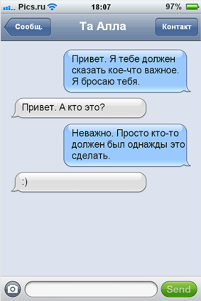 smsjerk12