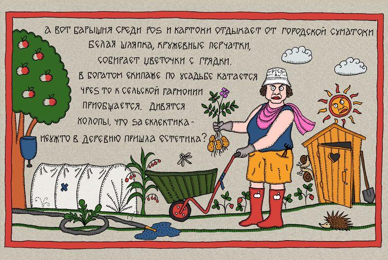 приколы в картинках про дачников стихи четверостишия про
