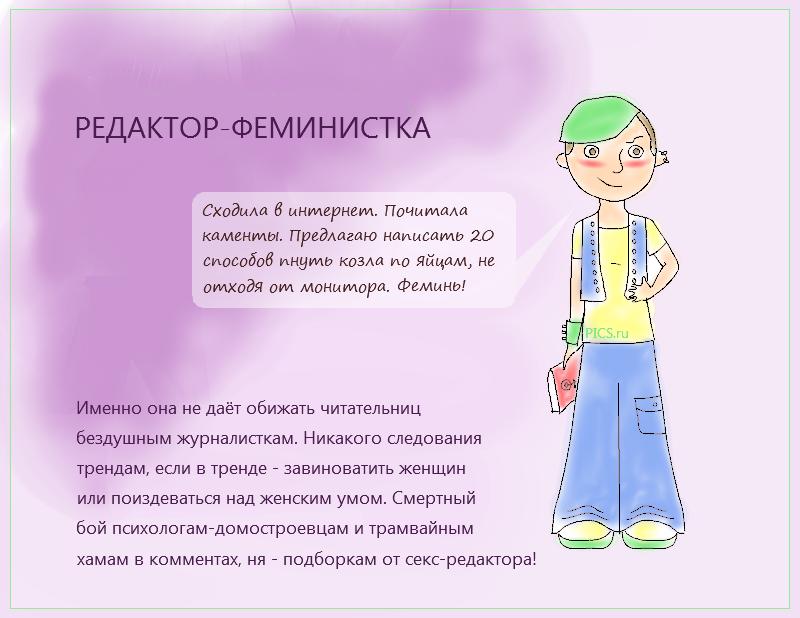 феминистка