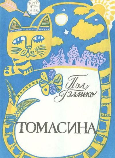 tomasina