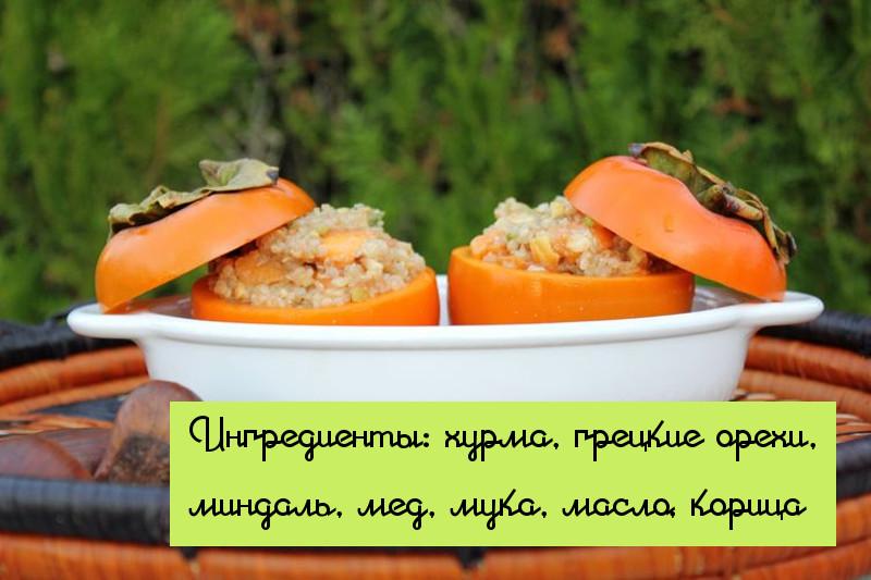 Рецепты вкусных блюд с использованием хурмы