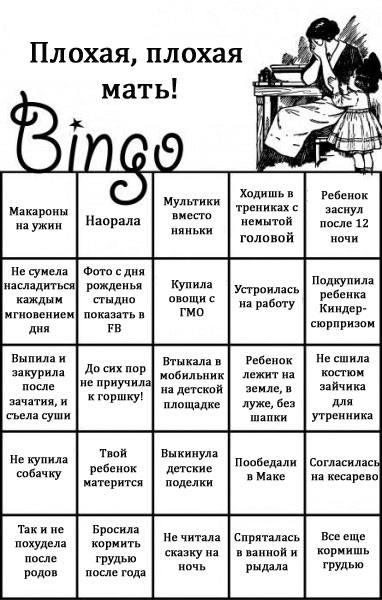 bingo-ru