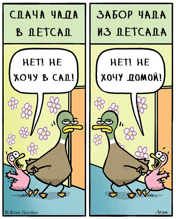 duckparenting09