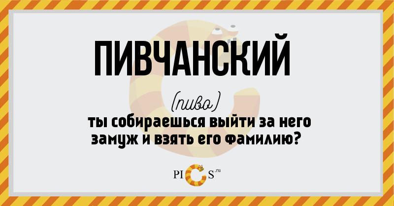 pivch